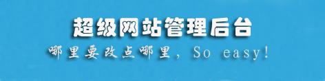 中国威廉希尔公司网站建设后台